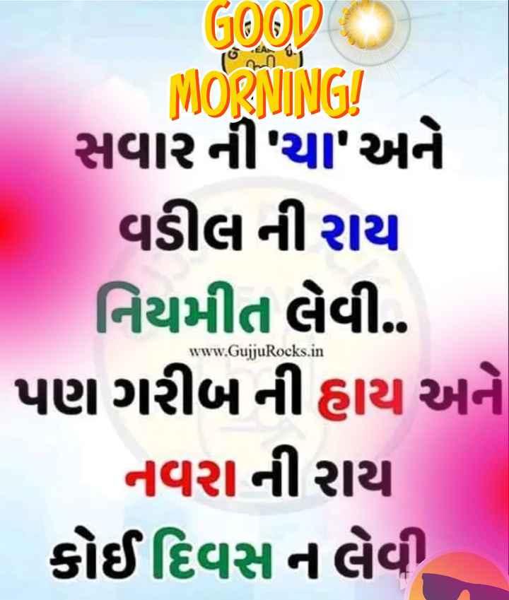 💐 શુભ મંગળવાર - GOOD MORNING ! સવારની ચા અને વડીલ ની રાય નિયમીત લેવી . પણ ગરીબની હાય અને નવરાની રાયા કોઈદિવસ ન લેવી www . GujjuRocks . in - ShareChat