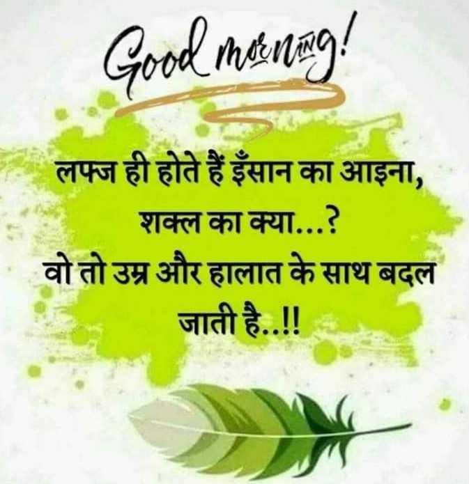 💐 શુભ મંગળવાર - Good morning ! लफ्ज ही होते हैं इंसान का आइना , शक्ल का क्या . . . ? - वो तो उम्र और हालात के साथ बदल जाती है . . ! ! - ShareChat