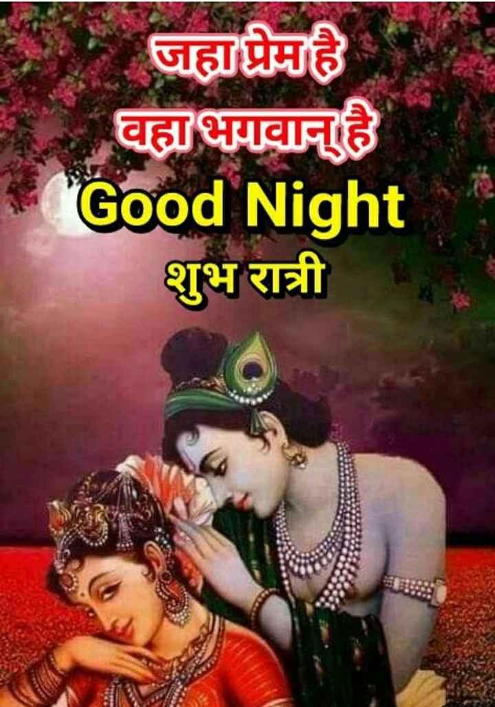 🌙 શુભ રાત્રી - जहा प्रेम है । वहा भगवान है Good Night शुभ रात्री - ShareChat