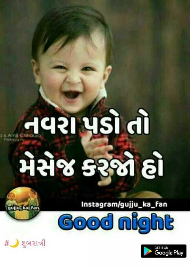 🌙 શુભ રાત્રી - નવરા પડો તો મેસેજ કરજો હો gujju _ ka _ fan Instagram / gujju _ ka _ fan Good night # ) શુભરાત્રી GET IT ON Google Play - ShareChat