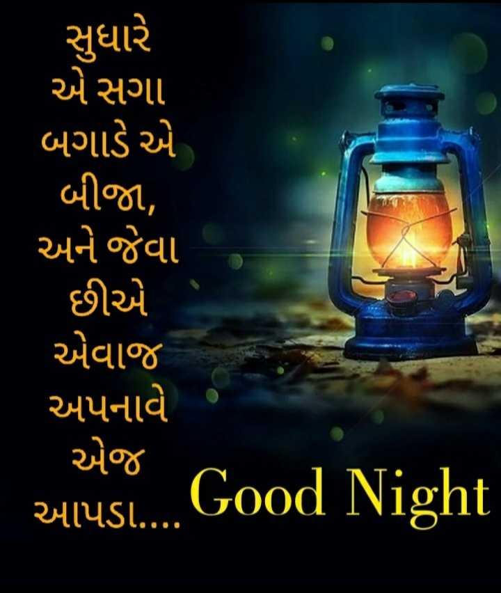 🌙 શુભરાત્રી - સુધારે એ સગા બગાડે એ બીજા , અને જેવા છીએ એવાજ અપનાવે એજ 2414S . . . . Good Night - ShareChat