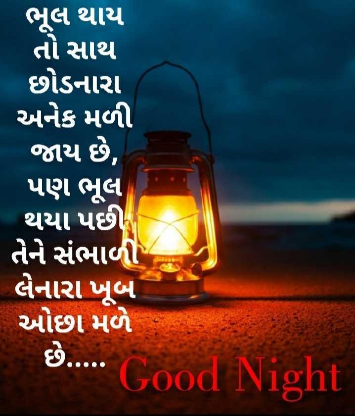 🌙 શુભ રાત્રી - ભૂલ થાય તો સાથ છોડનારા અનેક મળી જાય છે , પણ ભૂલ થયા પછી , તેને સંભાળી લેનારા ખૂબ | ઓછા મળે 8 . . . Good Night - ShareChat