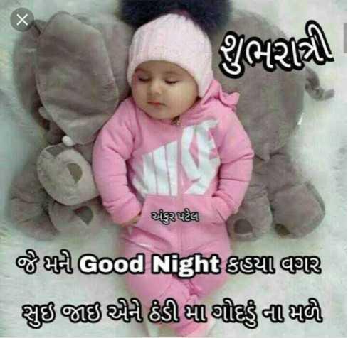 🌙 શુભરાત્રી - શુભરાટી અકુર પટેલ of na Good Night SSAN PR સુઈ જાઈ છીની હકીક્ષા થી ના મળે - ShareChat