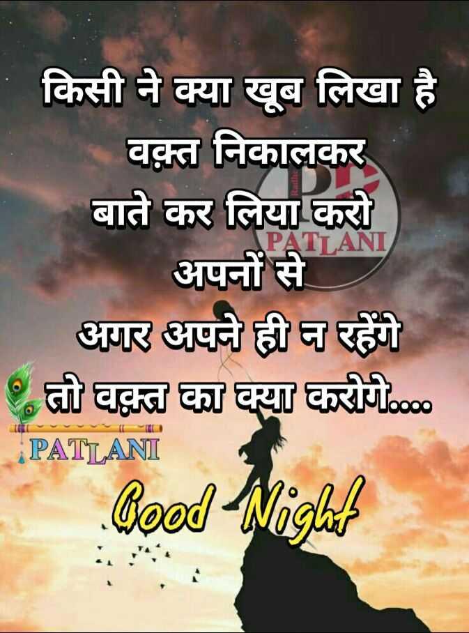 🌙 શુભરાત્રી - Radhe ANI किसी ने क्या खूब लिखा है वक़्त निकालकर बाते कर लिया करो अपनों से अगर अपने ही न रहेंगे तो वक्त का क्या करोगे . . . . PATLANI Good Night - ShareChat