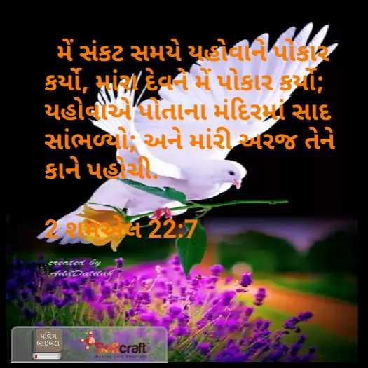 🌙 શુભરાત્રી - મેં સંકટ સમયે યહોવ4ધકાજ કર્યો , માંડા દેવને પોકાર કયાં ; યહોવાએ પતાના મંદિર સાદ સાંભળ્યો ; અને માંરી અરજ તેને કાને પહોંચી | શાક 2િ2 : 7 ર પવિત્ર બાઇબલ : craft - ShareChat
