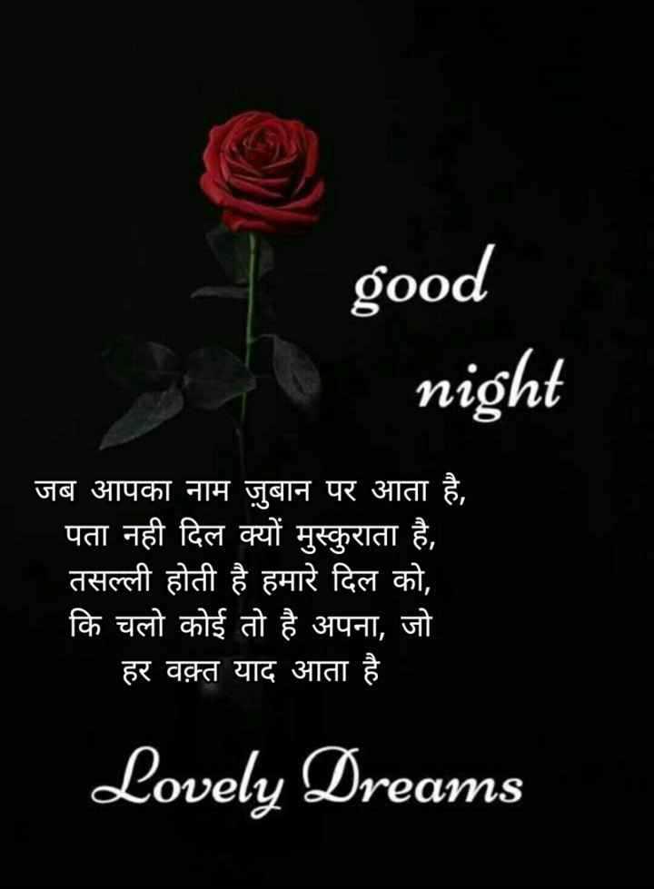 🌙 શુભ રાત્રી - good night जब आपका नाम जुबान पर आता है , पता नही दिल क्यों मुस्कुराता है , तसल्ली होती है हमारे दिल को , कि चलो कोई तो है अपना , जो हर वक़्त याद आता है । Lovely Dreams - ShareChat