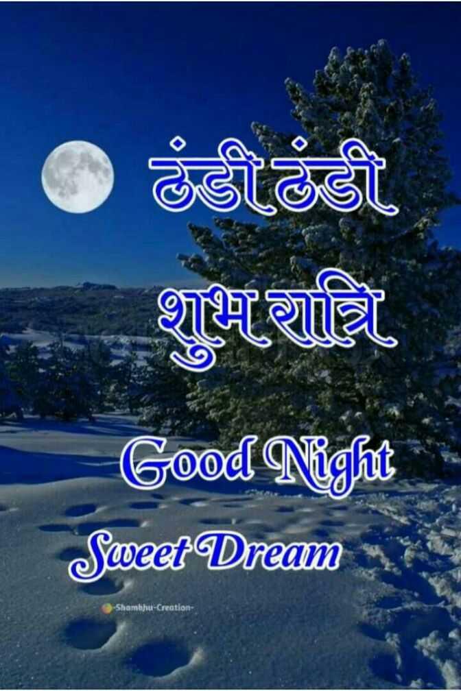 🌙 શુભરાત્રી - ठंडी ठंडी शामा रात्रि Good Night Sweet Dream O - Shambhu - Creation - ShareChat