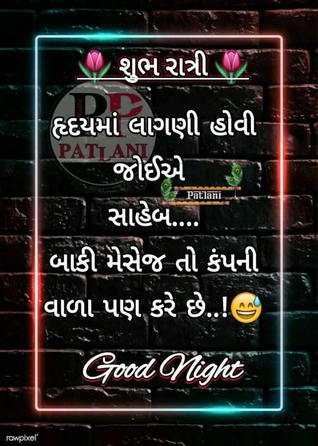 🌙 શુભ રાત્રી - ( M શુભ રાત્રી | PATT . . Patlani હૃદયમાં લાગણી હોવી | જોઈએ સાહેબ . . . | બાકી મેસેજ તો કંપની વાળા પણ કરે છે . . ! Good Night rawpixel - ShareChat