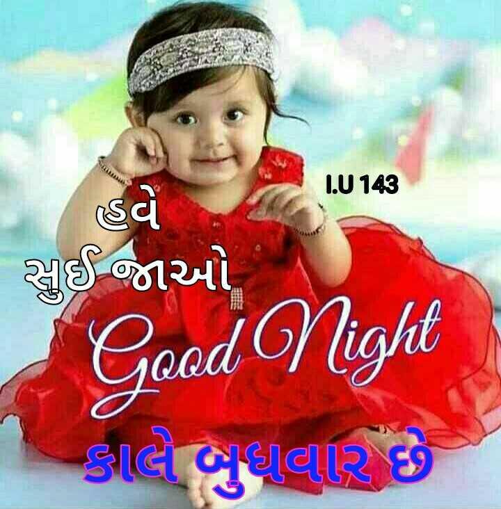 🌙 શુભરાત્રી - TU148 હવે સુઈ જાઓ . Good Night નીલે બહાર છે - ShareChat