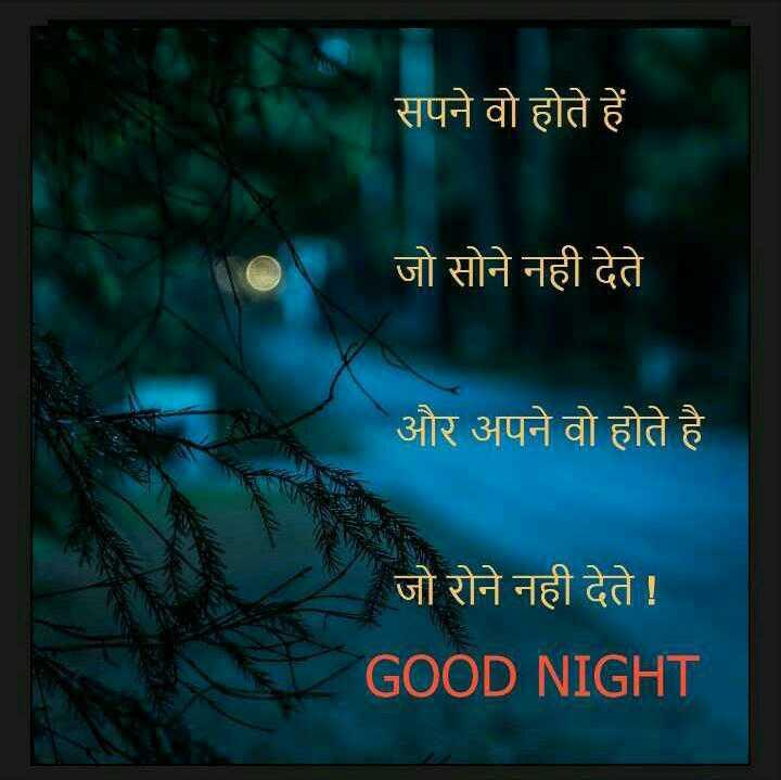🌙 શુભ રાત્રી - सपने वो होते हे जो सोने नही देते और अपने वो होते है । जो रोने नही देते ! GOOD NIGHT - ShareChat