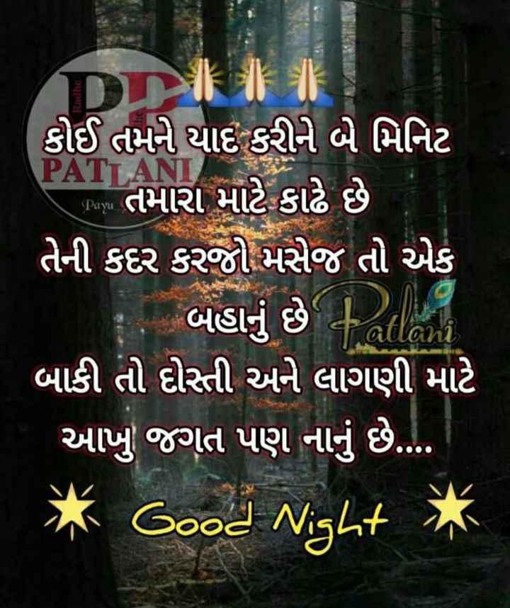 🌙 શુભરાત્રી - Radhe PATT Payu કોઈ તમને યાદ કરીને બે મિનિટ પર તમારા માટે કાઢે છે તેની કદર કરજો મસેજ તો એક 1 . બહાનું છે આ ' બાકી તો દોસ્તી અને લાગણી માટે આખુ જગત પણ નાનું છે . . . . * Good Night X - ShareChat