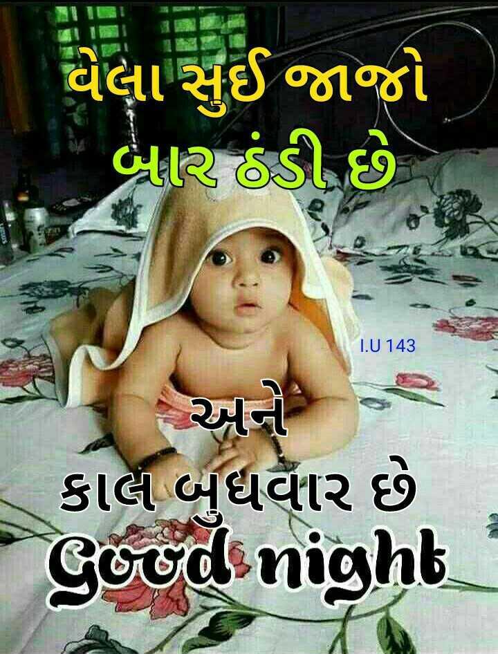 🌙 શુભરાત્રી - વેલા સુઈ જાજો બાલ્સ હૂંડી છે T . U 143 કાલ બુધવાર છે Good night - ShareChat