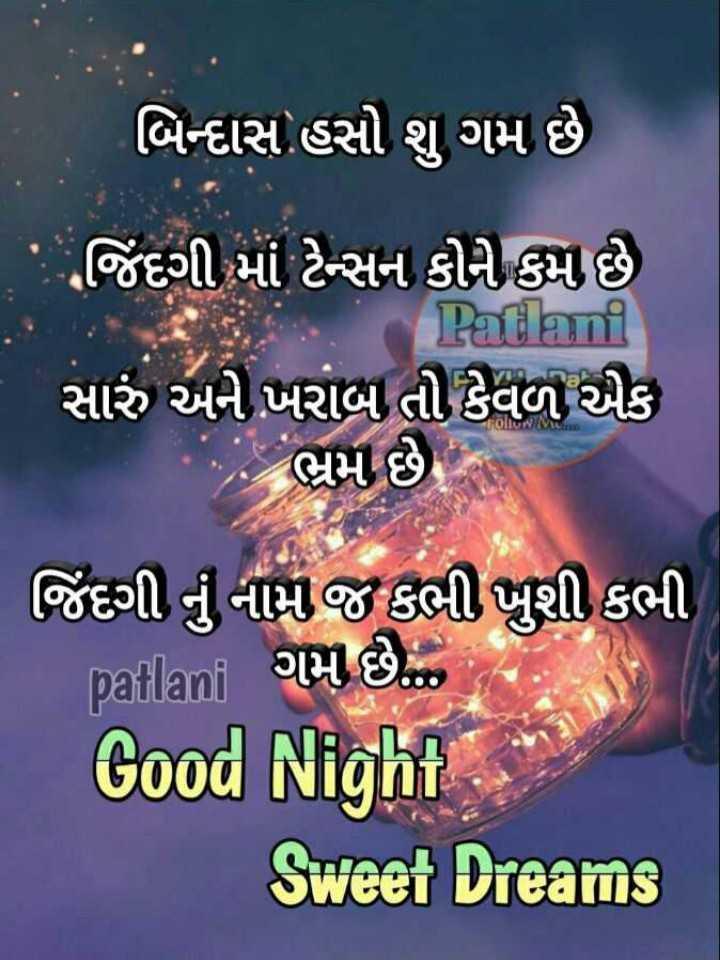 🌙 શુભ રાત્રી - બિન્દાસ હસો શુ ગમ છે : જિંદગી માં ટેન્સન કોકમ છે Patlani સારું અને ખરાબ તો કેવળ એક ' ' , ભ્રમ છે . જિંદગી નું નામજી કભી ખુશી કભી patlant ગમછે , Good Night Sweet Dreams - ShareChat