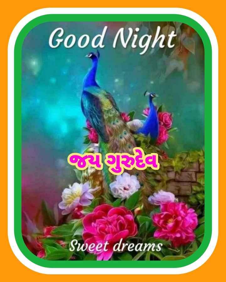🌙 શુભ રાત્રી - Good Night વ્યgg Sweet dreams - ShareChat