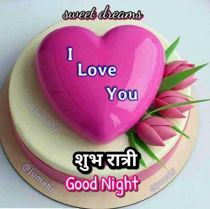 🌙 શુભ રાત્રી - sweet dreams Love You @ jumahi @ jumahi शुभ रात्री Good Night @ jumahi - ShareChat