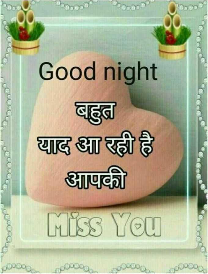 🌙 શુભરાત્રી - Good night बहुत याद आ रही है आपकी Miss You 000 0000 - ShareChat