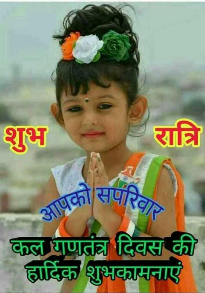 🌙 શુભ રાત્રી - शुभ रात्रि सपरिवार सापको / सपरि कल गणतंत्र दिवस की हार्दिक शुभकामनाएं - ShareChat