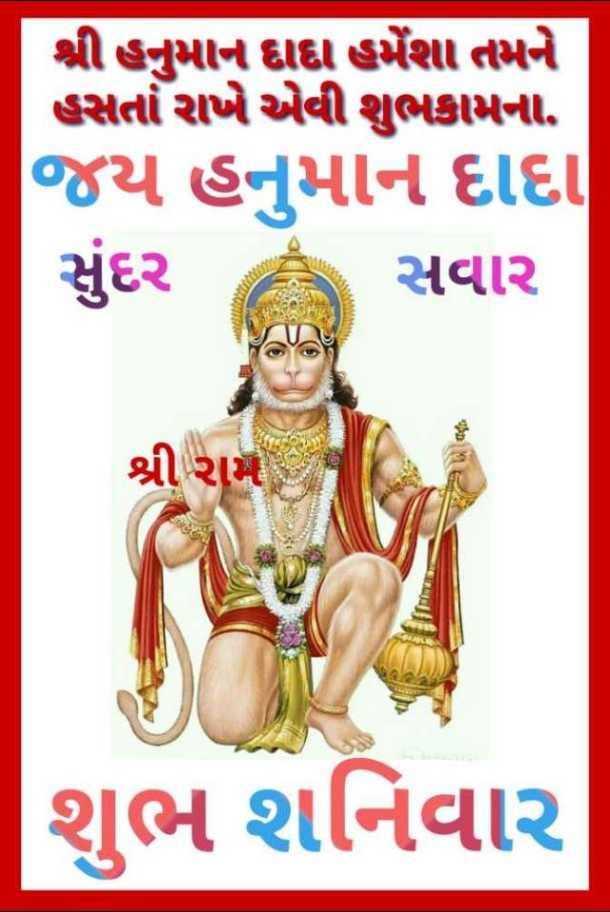 💐 શુભ શનિવાર - શ્રી હનુમાન દાદા હમેંશા તમને હસતો રાખે એવી શુભકામના . જય હનુમાન દાદા સુંદર છે સવાર શ્રી રામ IGITA - શુભ શનિવાર - ShareChat