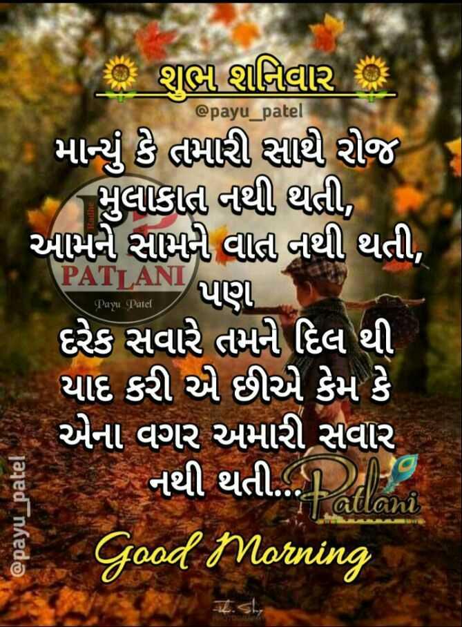💐 શુભ શનિવાર - @ payu _ pate જ શુભા શનિવાર માન્યું કે તમારી સાથે રોજ મુલાકાતી નથી થતી , આમને સામની વાત નથી થતી , SATLAW પણ Payu Patel દરેક સવારે તમને દિલ થી યાદ કરી એ છીએ કેમ કે એના વગર અમારી સવાર નથી થતી . . માં Good Morning @ payu _ patel - ShareChat