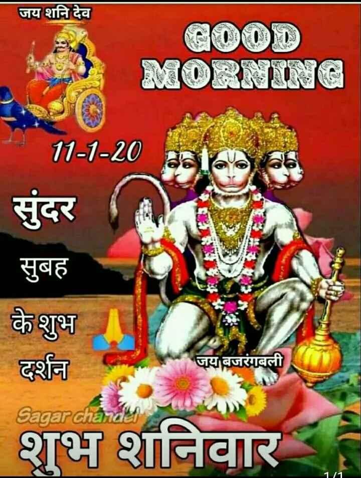 💐 શુભ શનિવાર - जय शनि देव MORNING _ 11 - 1 - 20 सुंदर सुबह के शुभ दर्शन जय बजरंगबली Sagar chandel शुभ शनिवार - ShareChat