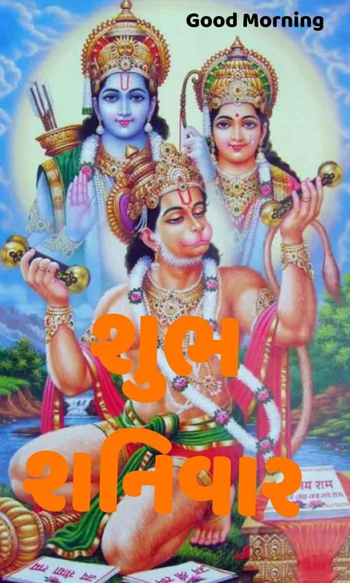💐 શુભ શનિવાર - Good Morning मय राम ti2 thuiz bee - ShareChat