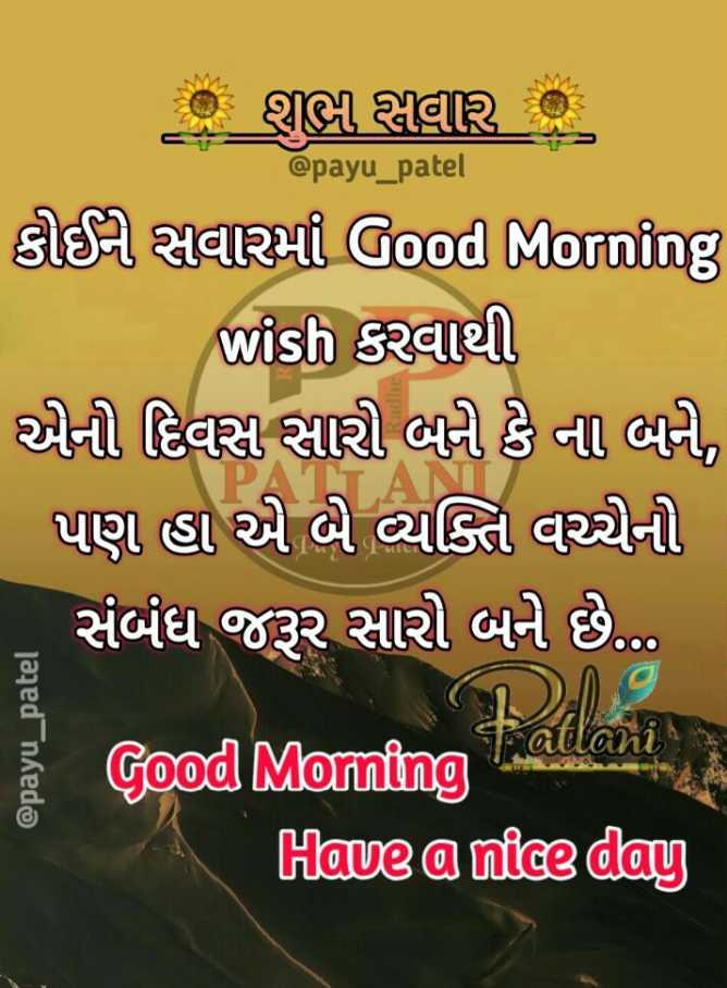 💐 શુભ શુક્રવાર - @ payu _ patel ( GAી સવાર કોઈને સવારમાં Good Morning wish saleh એની દિવસ સારી બની કે ના બને , પણ હા એ બે વ્યક્તિ વચ્ચેની સંબંધ જરૂર સારો બને છે . ... @ payu _ patel atlani Good Morning Have a nice day - ShareChat