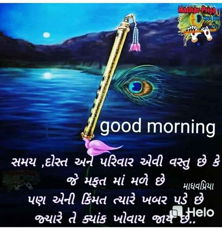 💐 શુભ શુક્રવાર - Nadian Priya માધવપ્રિયાં - 01 I good morning સમય , દોસ્ત અને પરિવાર એવી વસ્તુ છે કે ' જે મફત માં મળે છે . માધવપ્રિયા પણ એની કિંમત ત્યારે ખબર પડે છે જ્યારે તે ક્યાંક ખોવાય જામelo - ShareChat