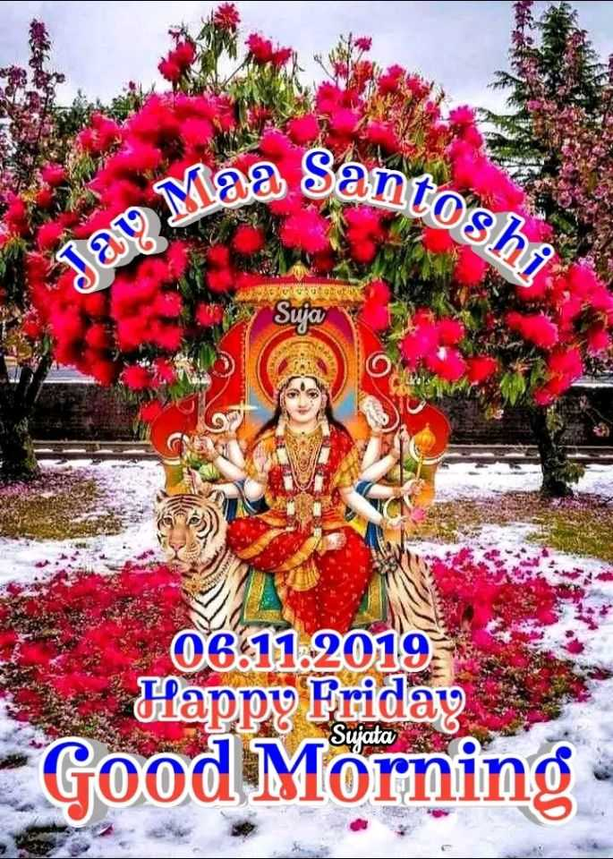 💐 શુભ શુક્રવાર - Santos Jay M . GOON Suja 06 . 11 . 2019 Happy Friday Good Morning - ShareChat