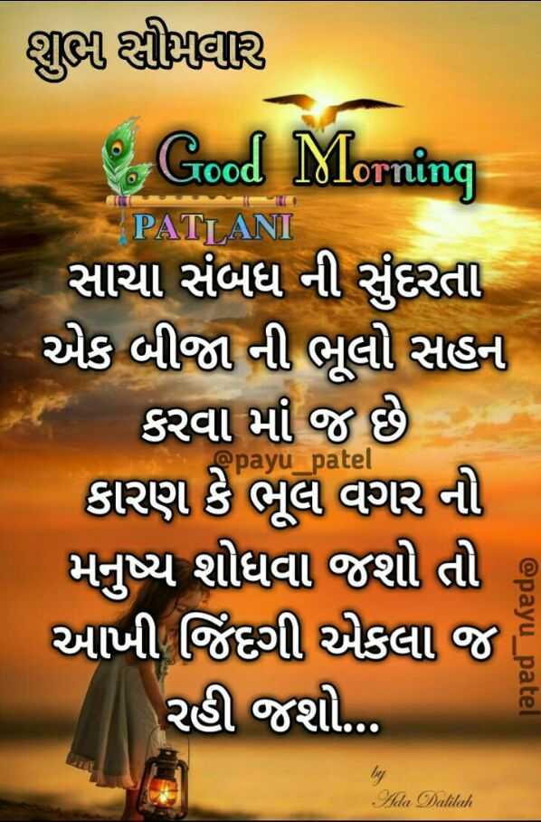 💐 શુભ સોમવાર - શુ ફ્રીમા૨ Good Morning PAT NI સાચા સંબધ ની સુંદરતા એક બીજા ની ભૂલો સહન કરવા માં જ છે કારણ કે ભૂલ વગર ની મનુષ્ય શોધવા જશો તો આખી જિંદગી એકલા જ Ë રહી જશો . . . yu patel @ payu _ patel Ada Dalilah - ShareChat