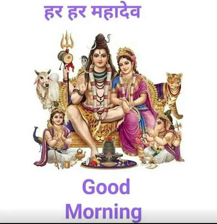 💐 શુભ સોમવાર - हर हर महादेव Good Morning - ShareChat