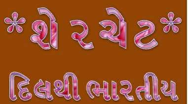🔠 શેરચેટ અક્ષરકળા - * શ ર શેર દિલ છત ભBરતીય - ShareChat