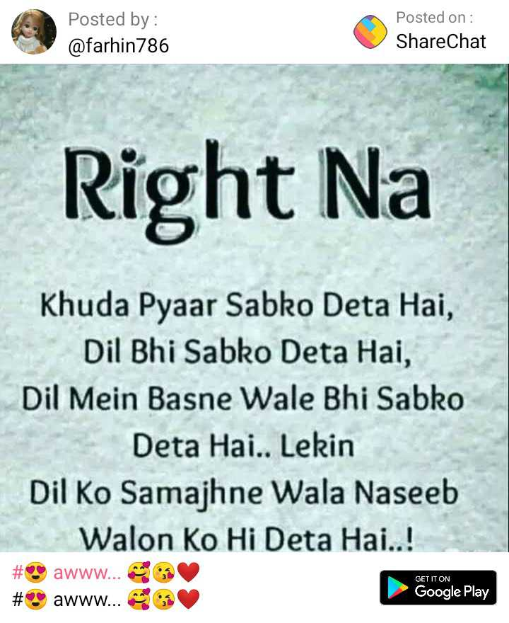 😍 શેરચેટ Logo ચેલેન્જ - Posted by : @ farhin786 Posted on : ShareChat Right Na Khuda Pyaar Sabko Deta Hai , Dil Bhi Sabko Deta Hai , Dil Mein Basne Wale Bhi Sabko Deta Hai . . Lekin Dil Ko Samajhne Wala Naseeb Walon Ko Hi Deta Hai . . ! # awww . . . O # Sawww . . . GET IT ON Google Play - ShareChat