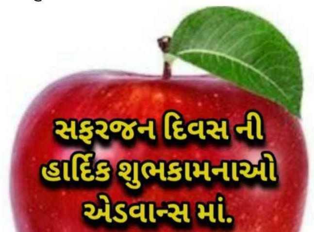 🍎 સફરજન દિવસ - સફરજન દિવસની હાર્દિક શુભકામનાઓ એડવાન્સ માં . - ShareChat