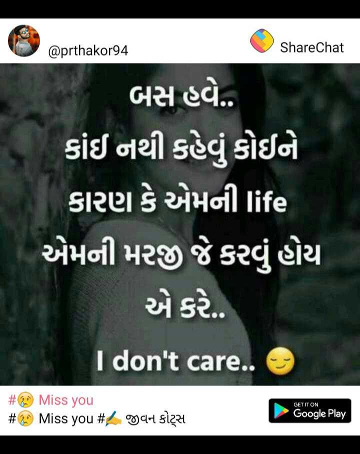 👦 સિંગલ - @ prthakor94 ShareChat બસ હવે . કાંઈ નથી કહેવું કોઈને કારણ કે એમની life એમની મરજી જે કરવું હોય એ કરે . . I don ' t care . . GET IT ON # ) Miss you # ) Miss you # 2 જીવન કોટ્સ Google Play - ShareChat