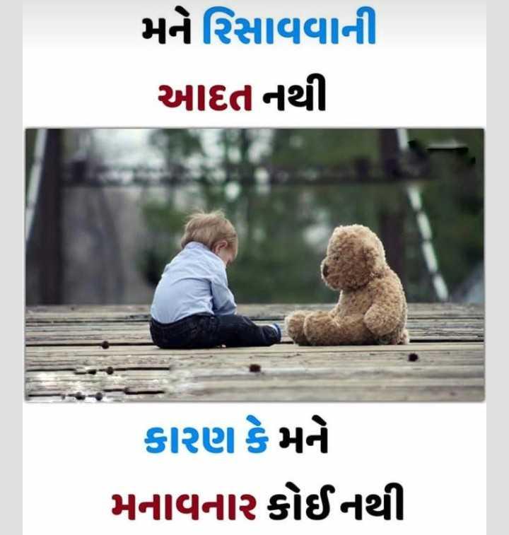 👦 સિંગલ - મને રિસાવવાની આદતનથી કારણ કે મને મનાવનાર કોઈ નથી - ShareChat