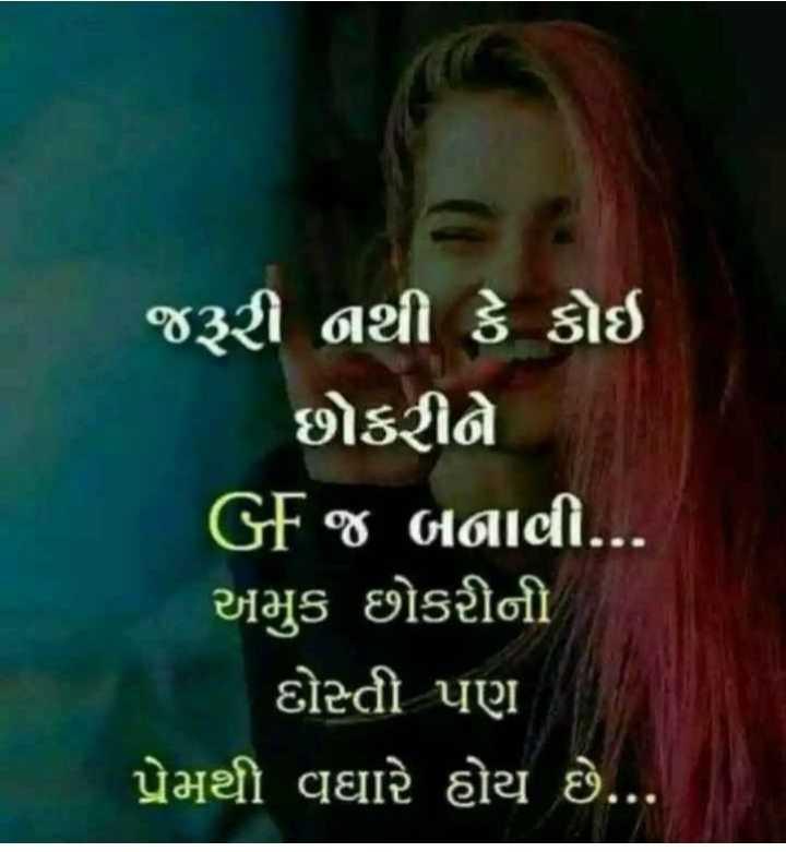 👦 સિંગલ - જરૂરી નથી કે કોઈ છોકરીને | GF જ બનાવી . . . અમુક છોકરીની દોસ્તી પણ પ્રેમથી વધારે હોય છે . . . - ShareChat