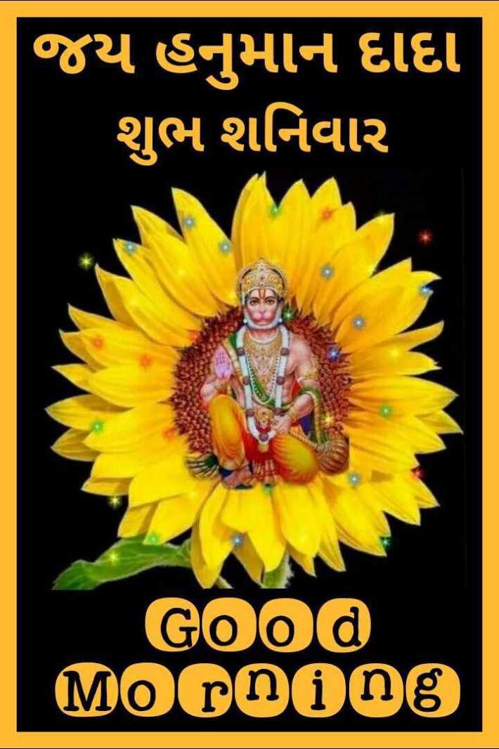 🌅 સુપ્રભાત - જય હનુમાન દાદા શુભ શનિવાર Good Morni08 - ShareChat