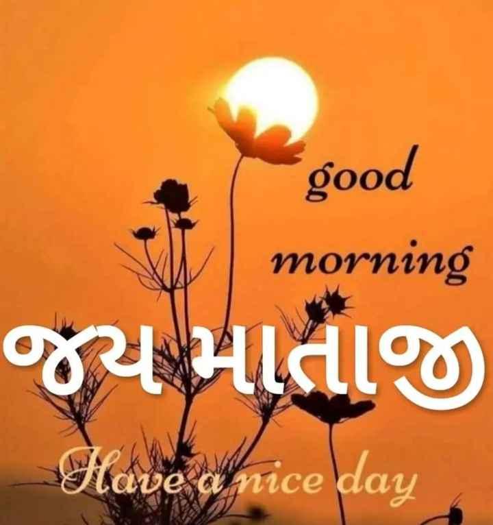 🌅 સુપ્રભાત - good morning જય માતાજી Have a nice day - ShareChat