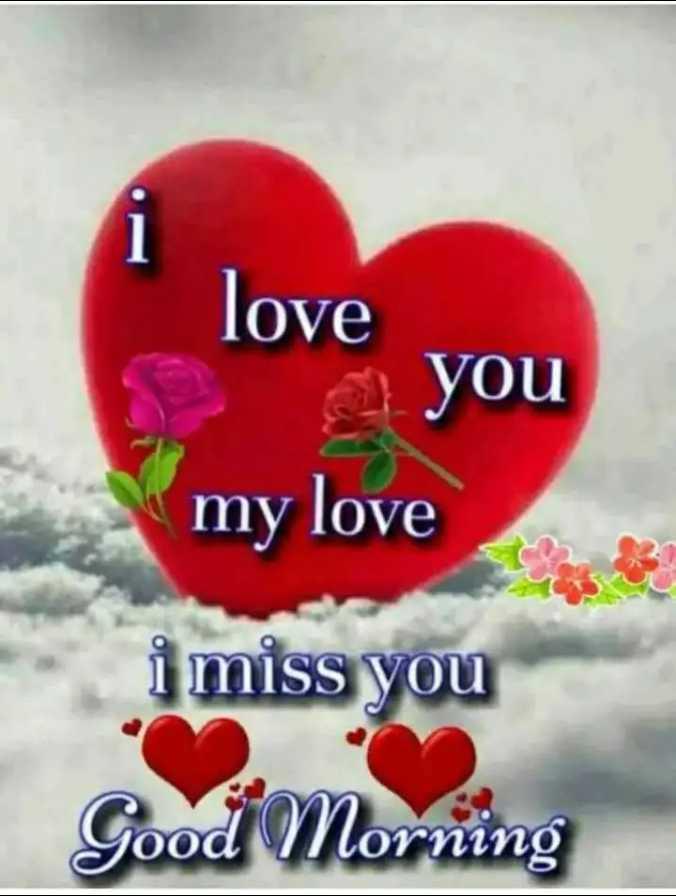 🌅 સુપ્રભાત - love VOU my love i miss you Good Morning - ShareChat