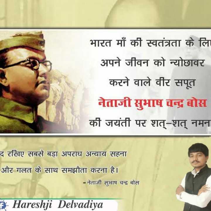🙏 સુભાષચંદ્ર બોઝ જન્મજ્યંતિ - भारत माँ की स्वतंत्रता के लिए अपने जीवन को न्योछावर करने वाले वीर सपूत नेताजी सुभाष चन्द्र बोस की जयंती पर शत् - शत् नमन द रखिए सबसे बड़ा अपराध अन्याय सहना और गलत के साथ समझौता करना है । - नेताजी सुभाष चन्द्र बोस # Hareshji Delvadiya - ShareChat