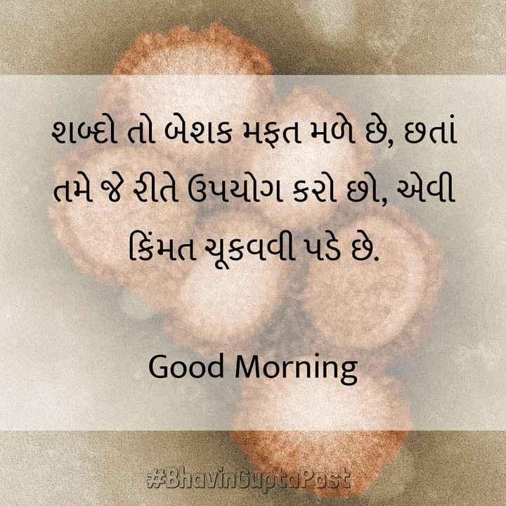 😇 સુવિચાર - શબ્દો તો બેશક મફત મળે છે , છતાં તમે જે રીતે ઉપયોગ કરો છો , એવી કિંમત ચૂકવવી પડે છે . Good Morning Bhavin GuptaPost - ShareChat