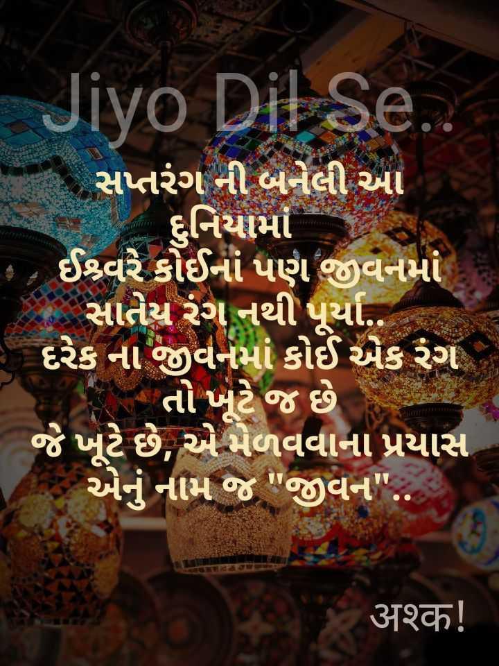 😇 સુવિચાર - Jiyo Dil Se . . 5 સપ્તરંગ ની બનેલી આ છે દનિયામાં છે , ઈવરે કોઈની પણ જીવનમાં ' આ સાતેય રંગનથી પૂર્યા . . - દરેક ના જીવનમાં કોઈ એક રંગ કે ન તો ખૂટે જ છે - જે ખૂટે છે , એ મેળવવાના પ્રયાસ એનું નામ જ જીવન . - ૧ , પર # l ove ! - ShareChat