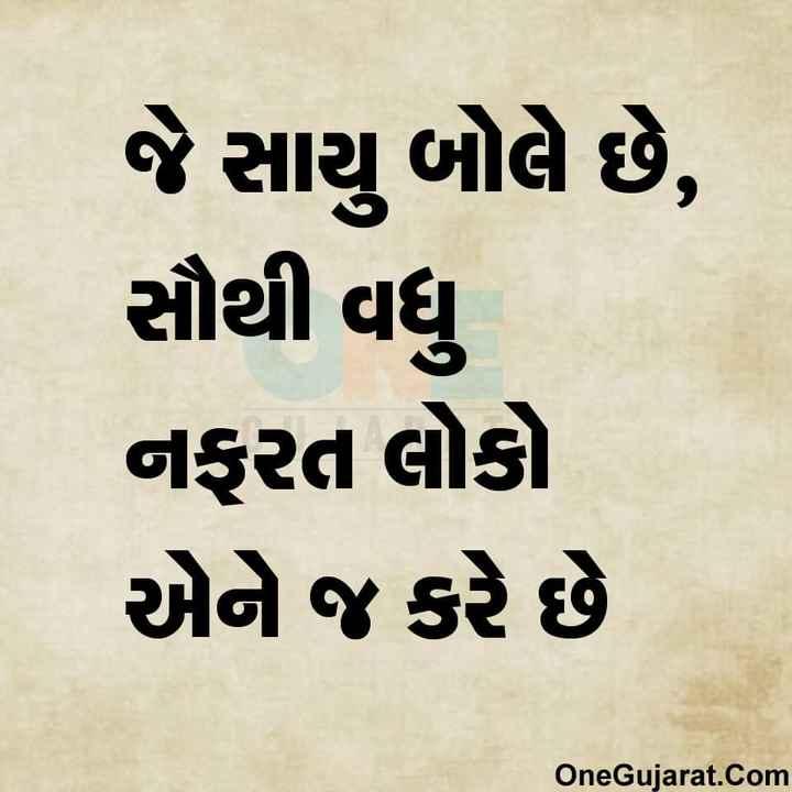 😇 સુવિચાર - જે સાચુ બોલે છે , સૌથી વધુ નફરત લોકો એને જ કરે છે OneGujarat . com - ShareChat
