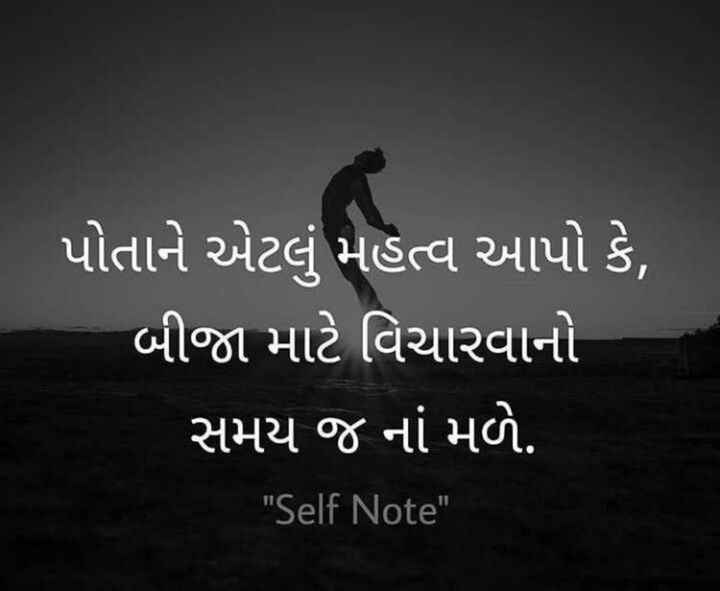 😇 સુવિચાર 😇 - પોતાને એટલું મહત્વ આપો કે , બીજા માટે વિચારવાનો સમય જ નાં મળે . Self Note - ShareChat