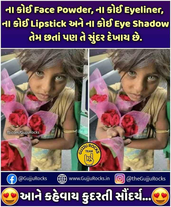 😍 સ્વીટેસ્ટ દિવસ - I SÌS Face Powder , 11 SiS Eyeliner , HI SIS Lipstick 24 11 SIS Eye Shadow ' તેમ છતાં પણ તે સુંદર દેખાય છે . fb . com / GujjuRocks UJJU . TEAM OCKS - @ GujjuRocks www . GujjuRocks . in @ thegujjuRocks - આને કહેવાય કુદરતી સૌંદર્ય ... ) - ShareChat