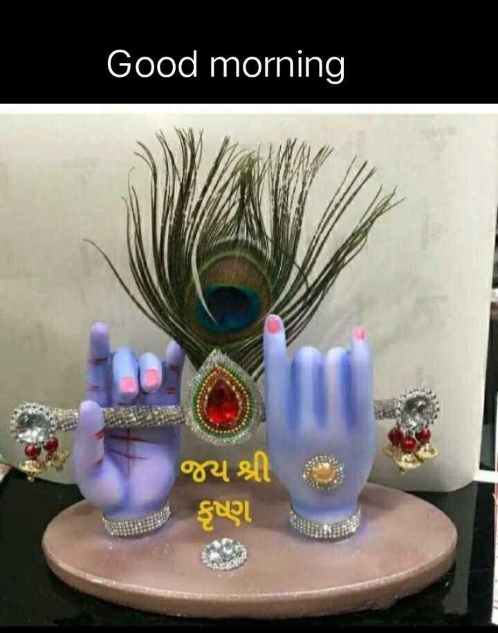 💐 હેપી રવિવાર - Good morning ય શ્રી કૃષ્ણ - ShareChat