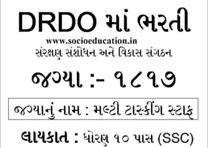 💐 હેપી રવિવાર - DRDO માં ભરતી www . socioeducation . in સંરક્ષણ સંશોધન અને વિકાસ સંગઠન જગ્યા : - ૧૮૧૭ જગ્યાનું નામ : મલ્ટી ટાસ્કીંગ સ્ટાફ લાયકાત : ધોરણ ૧૦ પાસ ( SSC ) - ShareChat