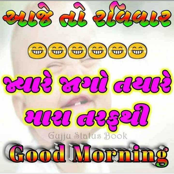 💐 હેપી રવિવાર - ஆம் . ஆக TIRI UID TTN UUU em natant BUCEO akageid Good Morning Gujju Status Book - ShareChat