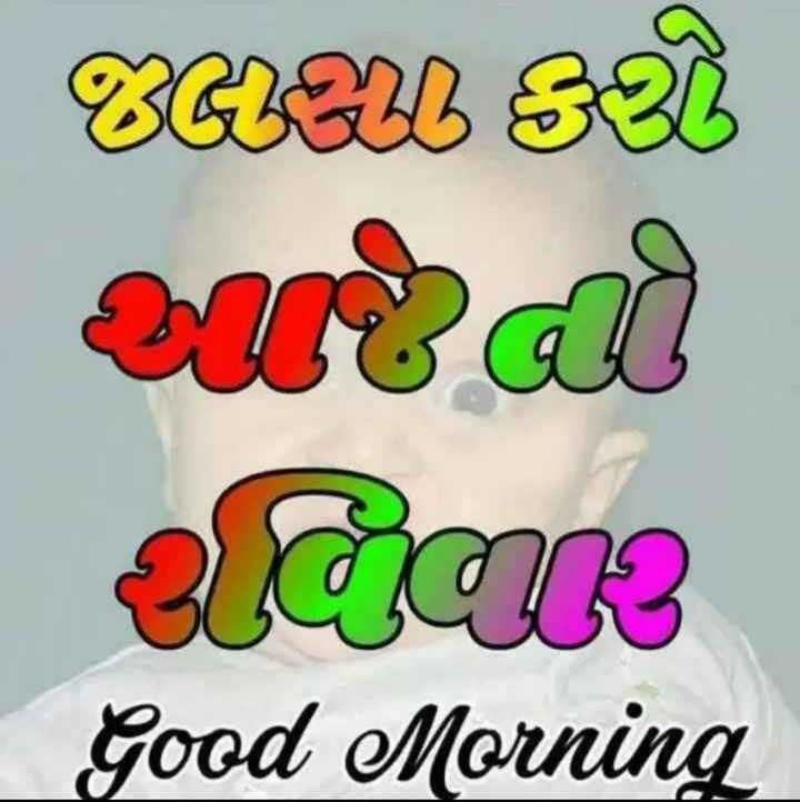 💐 હેપી રવિવાર - CGUELL 522 sultad e Call Good Morning - ShareChat