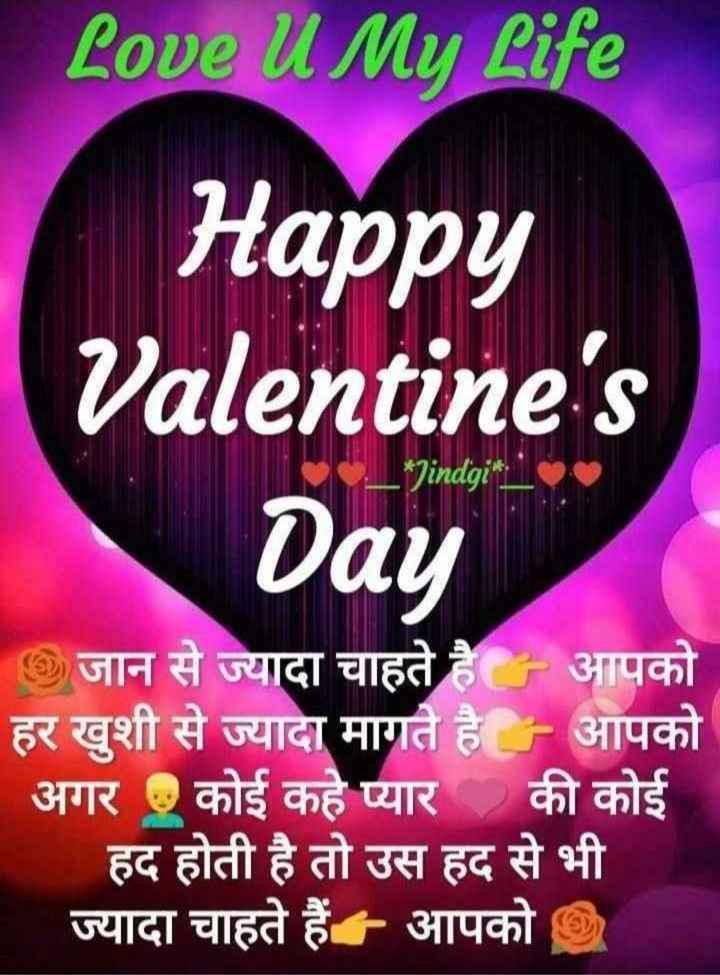 💖 હેપી વેલેન્ટાઇન ડે - Love U My Life Happy Valentine ' s Day _ _ _ * Jindgin 0 जान से ज्यादा चाहते है आपको हर खुशी से ज्यादा मागते है - आपको अगर 9 कोई कहे प्यार की कोई हद होती है तो उस हद से भी ज्यादा चाहते हैं । आपको - ShareChat